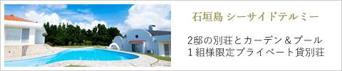 石垣島のプライベート貸別荘・シーサイドテルミー