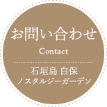 石垣島コテージ問合せ