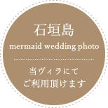石垣島フォトウェディング